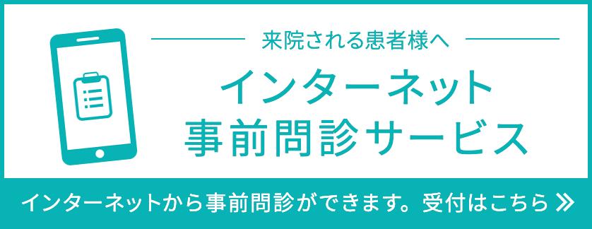 インターネット事前問診サービス