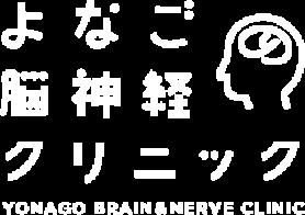 よなご脳神経クリニック
